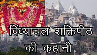 Story Of Vindhyachal Sidhpeeth   Maa Vindhayachali ki Kahani   Vindhyavasini