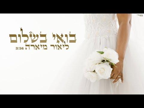 ליאור מיארה-בואי בשלום -Lior Miara (חדש) 050-42-42-477