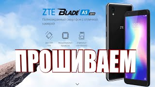 Прошивка смартфона ZTE Blade A5! Видео обзор! Как Сделать?!