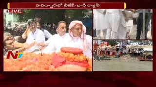 Ashes of Atal Bihari Vajpayee Will Be Immersed in Various Rivers, Begins From Haridwar | NTV