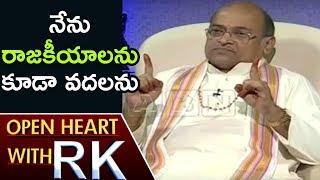 Garikapati Narasimha Rao Statements On Politics | Open Heart With RK