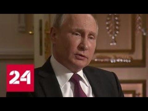 Интервью Владимира Путина телеканалу NBC - Россия 24