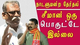 Public never mind about seeman in tamil nadu election 2019 tamil news live