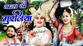 राधा कृष्ण का प्रेम से भरा रसीला भजन | कान्हा की मीठी मुरलिया | Ramkumar Lakkha | Rathore Cassettes