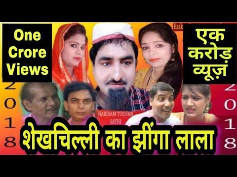 Latest Comedy Film ! Shekhchilli ka Jhinga Lala ! शेखचिल्ली का झींगा लाला ! thumbnail