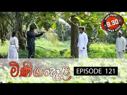 Minigandela | Episode 121 | Sirasa TV 30th November 2018 [HD]