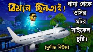 BANGLADESH BIMAN HIJACK || দুর্দান্ত নিউজ || EP2