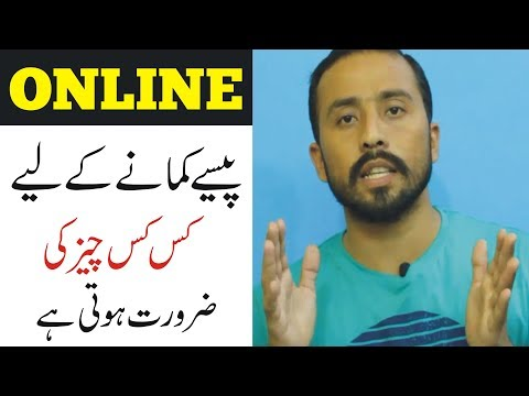 6 Things You Should Know To Make Money Online Urdu/Hindi Tutorial