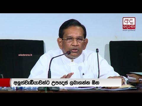 rajitha says mattala|eng