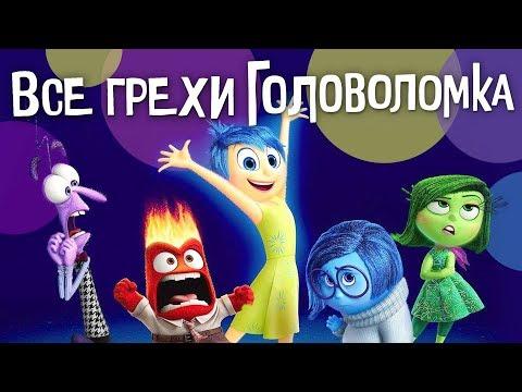 Все грехи и ляпы мультфильма Головоломка