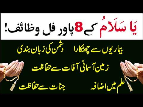 Ya Salamu ke Powerful Wazaif | Dushman ki Zuban bandi Ka Wazifa | Har La ilaj Bimari Ka Ilaj