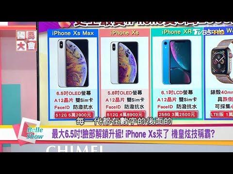 台灣-國民大會-20180913 最大6.5吋!臉部解鎖升級!iPhone Xs來了 機皇炫技稱霸?