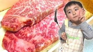 ステーキを絶妙に焼く!太陽4歳 How to cook the perfect steak with kids