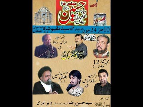 Live Majlis  10 Haar   24 June 2019   Imam Bargha Maqeem Shah 