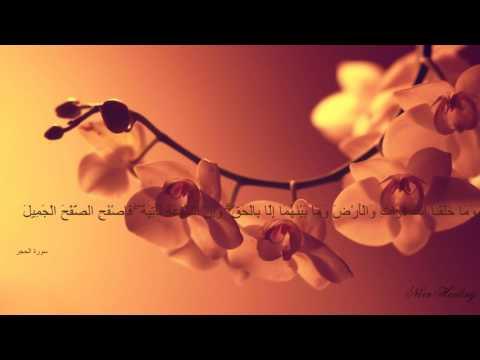 Bacaan Al-Qur'an lembut | Jantung menenangkan Surah Al-Hijr oleh Hazaa al belushi