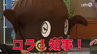 【速報】知事室乱入!!ねば~る君大暴れ!!【ねば~る君が行く!】