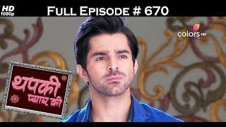 Thapki Pyar Ki - 6th June 2017 - थपकी प्यार की - Full Episode HD