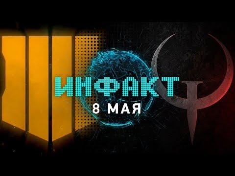 Black Ops 4 не будет в Steam, продолжение The Council, боты в Quake Champions, карта PUBG...