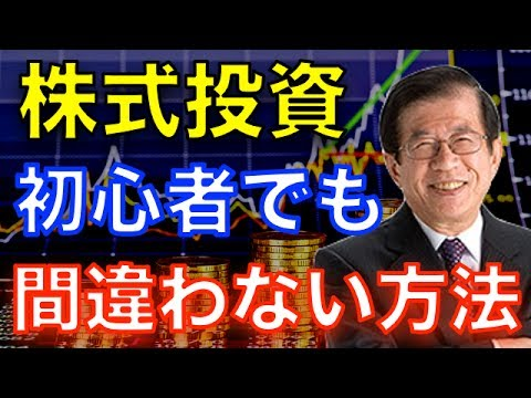 【武田邦彦】科学者の株式投資!『初心者でも間違わない株の買い方』