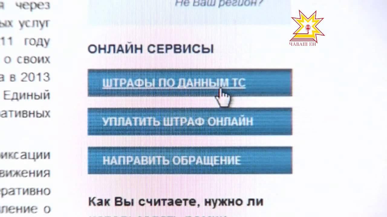 проверить штрафы гибдд по гос номеру бесплатно: