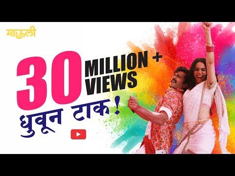Download Lagu  Dhuvun Taak - FULL SONG   Mauli   Riteish Deshmukh   Genelia Deshmukh   Ajay-Atul   14 Dec'18 Mp3 Free