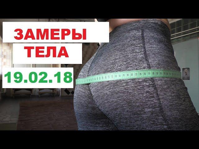 """Замеры тела. Мой вес. 19.02.18 Фитнес проект """"Худеем за три месяца 2"""""""