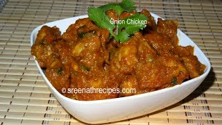 Onion Chicken - How to Make Spicy Onion Chicken Curry