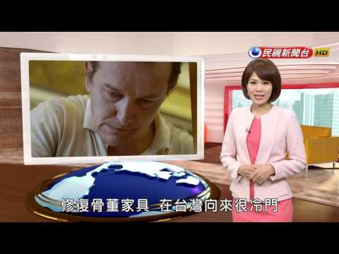 議題影音-2017.04.30【築夢新臺灣】完整版第12集