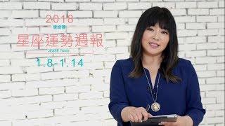 01/08-01/14|星座運勢週報|唐綺陽