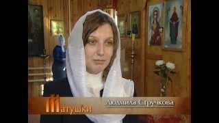Матушка Людмила Стручкова