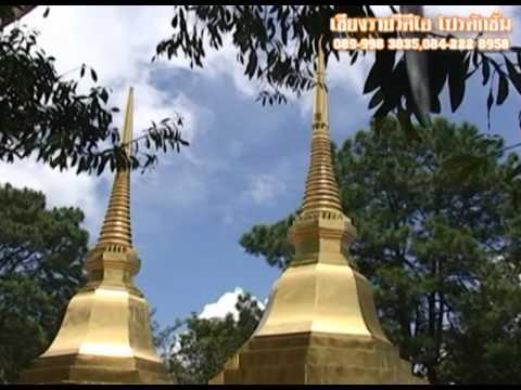 VDO วีดีโอท่องเที่ยวจังหวัดเชียงรายเสียงไทย โดย เชียงรายวีดีโอ ตอนที่ 1