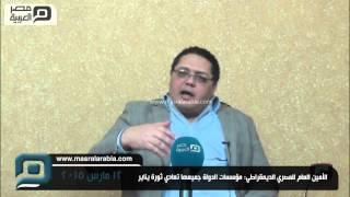 مصر العربية | اﻷمين العام للمصري الديمقراطي: مؤسسات الدولة جميعها تعادي ثورة يناير