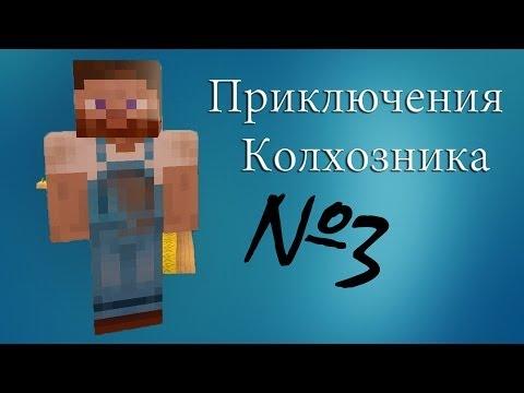 "Minecraft - Приключения Колхозника ""3 серия"""
