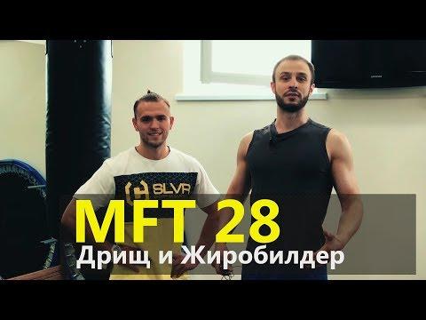 MFT28. Начало. Дрищ и Жиробилдер