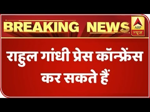 "Rahul Gandhi To Hold A PC Today After Francois Hollande's Revelation on ""Rafale Deal"" 