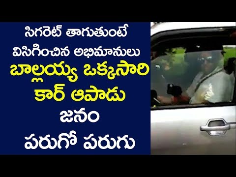 Nandamuri Balakrishna Chases His Fans While Having Smoke In Car | Filmy Monk