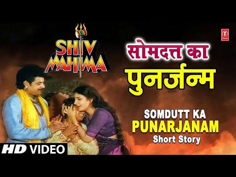 Short Story Somdutt Ka Punarjanma from Hindi Devotional Movie...
