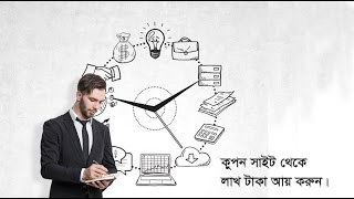 New Affiliate Method-Bangla 2017