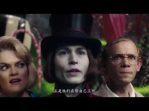【愛範電影】四分鍾看完奇幻電影《查理和巧克力工廠》女孩吃了口香糖竟然變成了藍莓