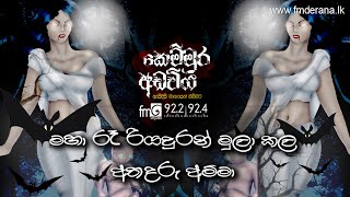 Atha Daru Amma Kemmura Adaviya | FM Derana