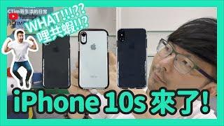 ???iPhone 10s??????3cTim?Apple?????