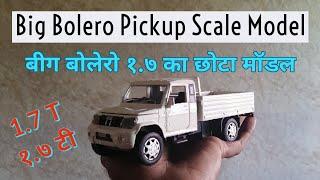 Mahindra Big Bolero Pickup 1.7 Scale Model | महिंद्रा बीग बोलेरो १.७ का स्केल मॉडल