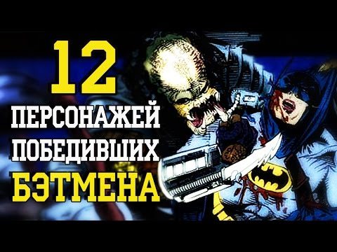 12 Персонажей, которые победили БЭТМЕНА!