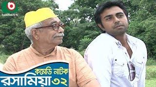 Bangla Funny Natok | Rosha Mia | EP 32 | ATM Shamsuzzaman, Chanchal Chowdhury, Saju Khadem, Afroza