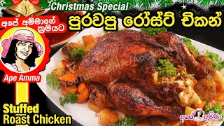 Stuffed Roast Chicken by Apé Amma
