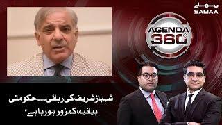 Shahbaz Sharif ki Rihai, Hukumati Biyania Kamzoor Horaha Hai? | 16 Feb , 2019