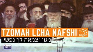 Niggun Tzomah Lcha Nafshi sung @ a Farbrengen with The Lubavitcher Rebbe