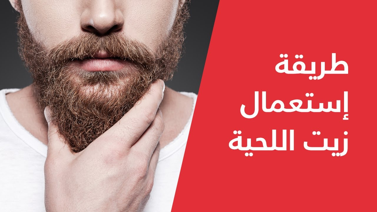 Forum on this topic: How to use Beard Oil, how-to-use-beard-oil/