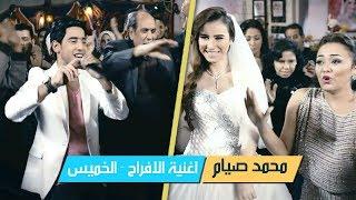 اغنية الخميس خمسة خمسة فيلم بوسي كات محمد صيام
