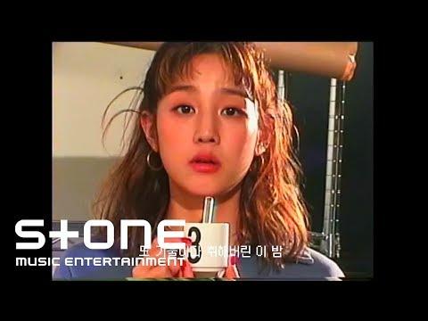 박보람 (Park Boram) - 한 잔만 더 하면 (one more shot) Teaser